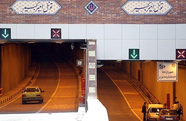 Tunel-amirkabir